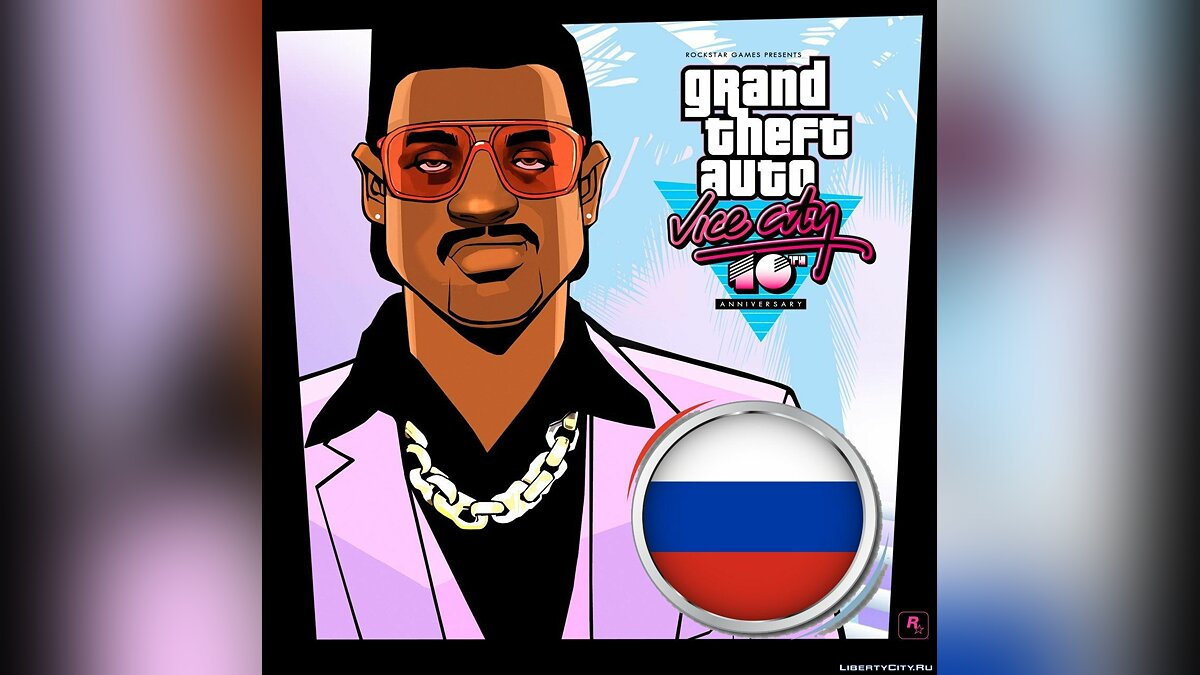 GTA Vice City Aniversary Трейлер (Дубляж) для GTA Vice City - Картинка #1