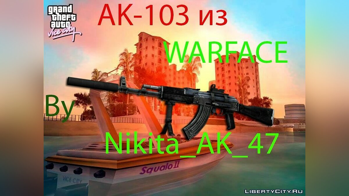 """АК-103 из WARFACE, для GTA-VC"" для GTA Vice City"