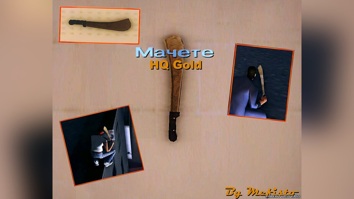 Machete HQ Gold для GTA Vice City