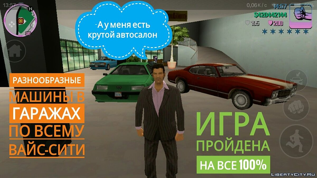 ��охранение Сохранение GTA Vice City 100% для GTA Vice City (iOS, Android)