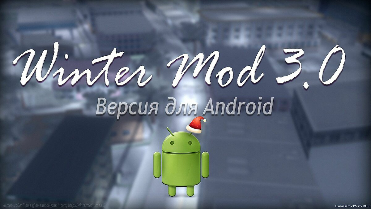 Большой мод Winter Mod 3.0 (Android) для GTA Vice City (iOS, Android)