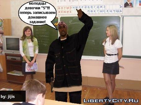 Новая учительница