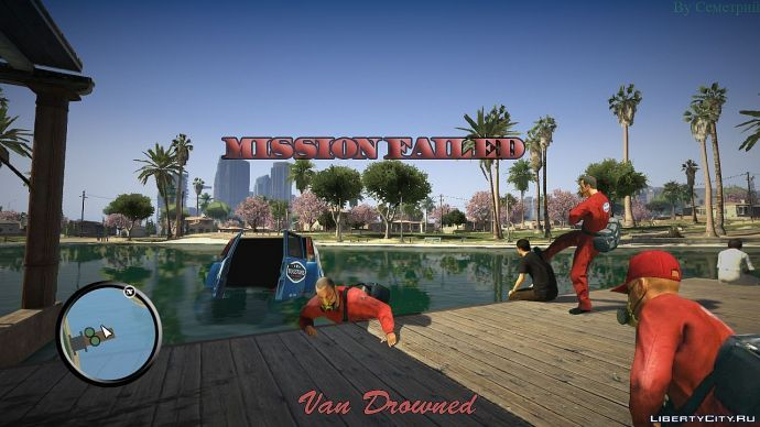 GTA 5: Миссия Провалена