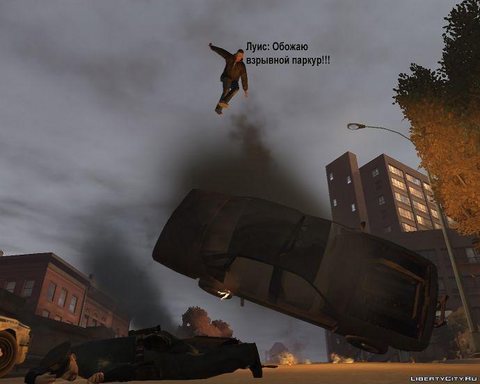 Взрывной паркур