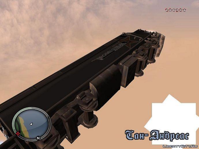 Летающий локомотив