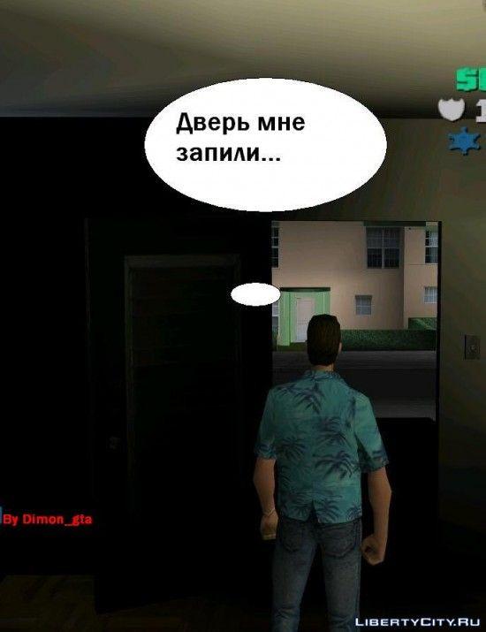 Дверь мне запили