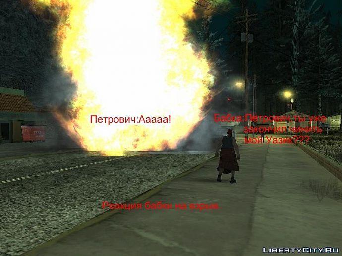 Взрыв в деревне Осиновке.