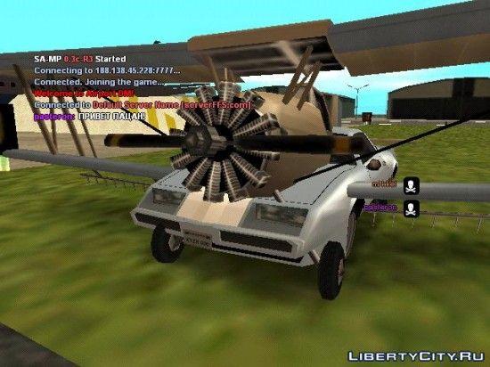 Супер лётомобиль