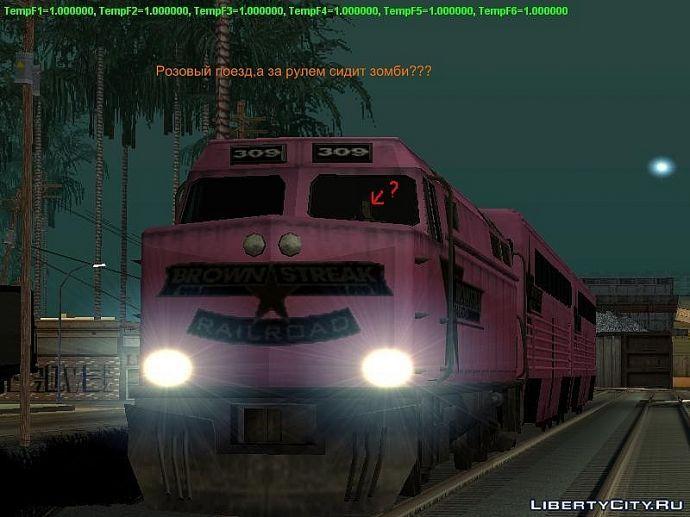 Мистический поезд.
