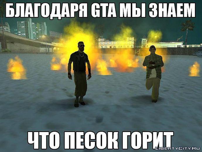 Ох уж эта GTA
