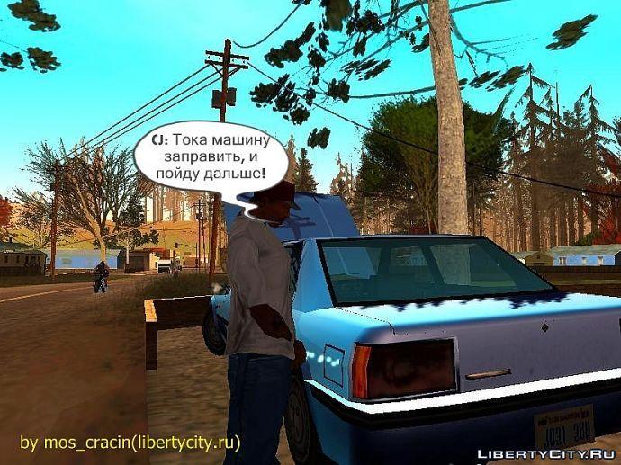 Заправим машину