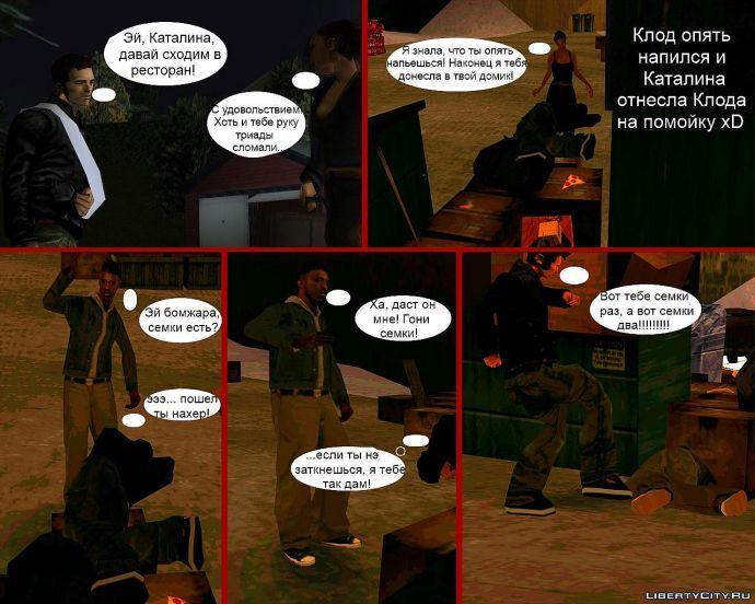 Небольшой комикс 5