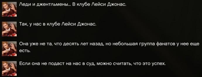 Троллинг Линдси Лохан в GTA V