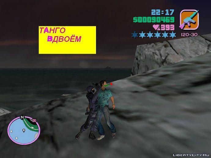 Танго вдвоём