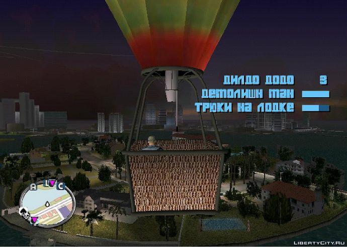 Катаемся на воздушном шаре)