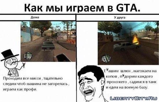как мы играем в GTA