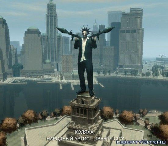 Нико за место статуи свободы