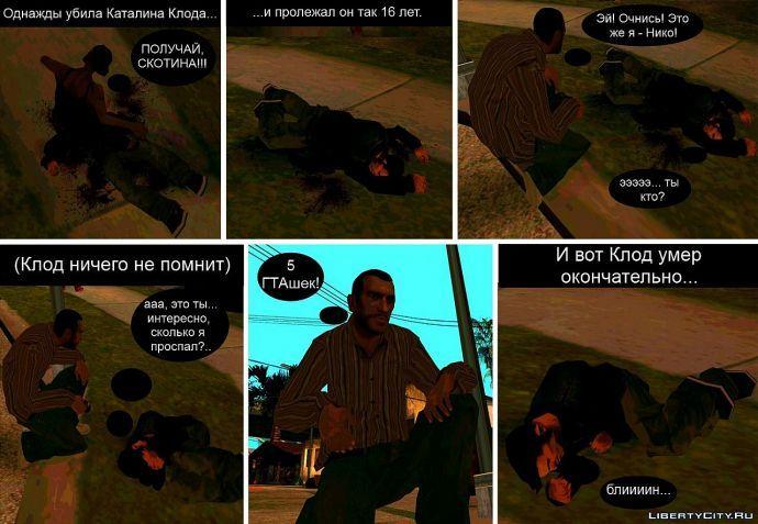 Небольшой комикс 3