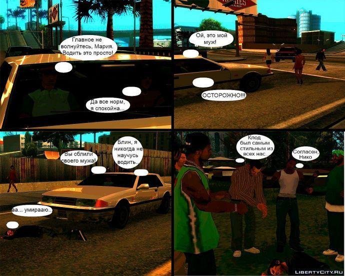 Мария учится водить машину (Небольшой комикс 6)