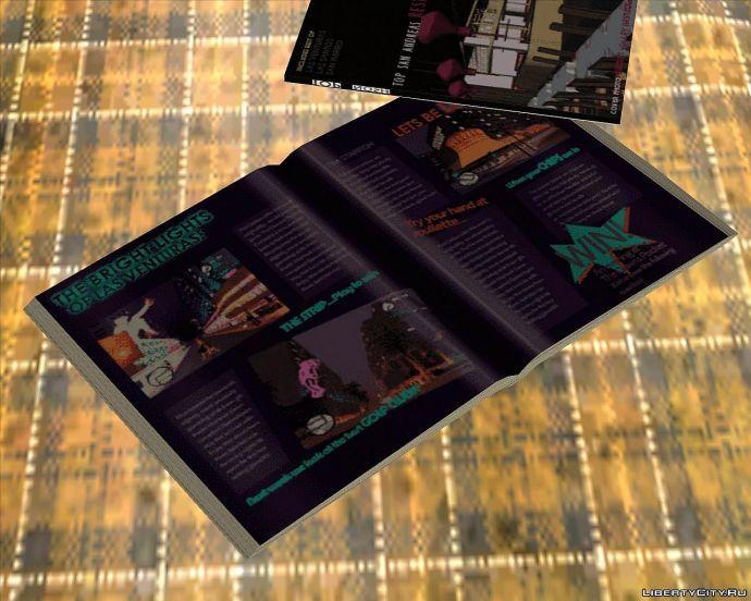 Журнал в спальне карла