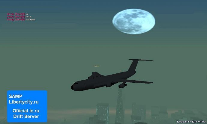 Рисковый полёт