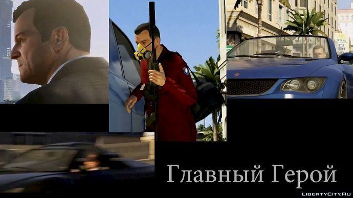 Главный Герой GTA 5?