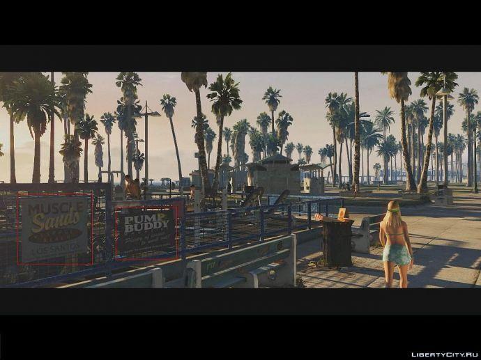 Качалка в GTA 5