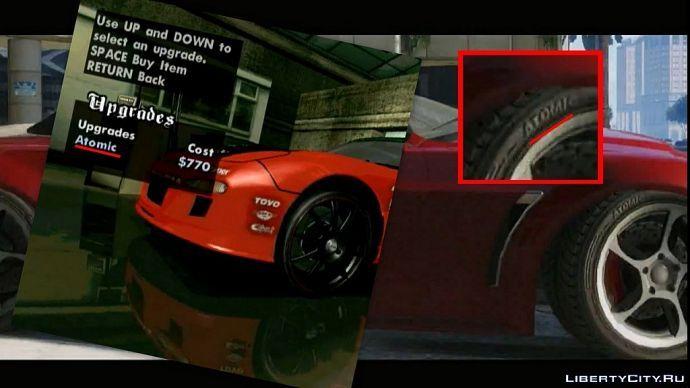 Atomic (прокачивание авто в GTA 5)