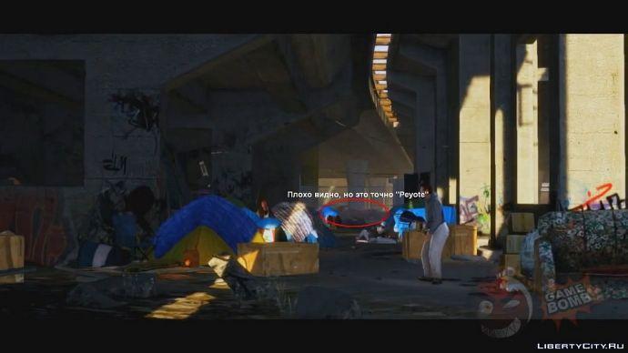 Peyote из GTA 4