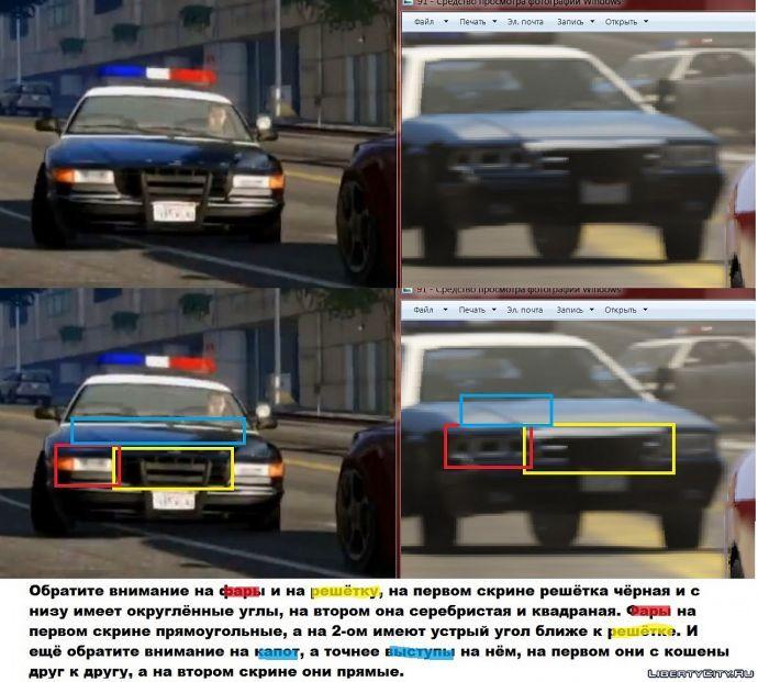 Сравнение коп-кара из трейлера и из скриншота с инфернусом