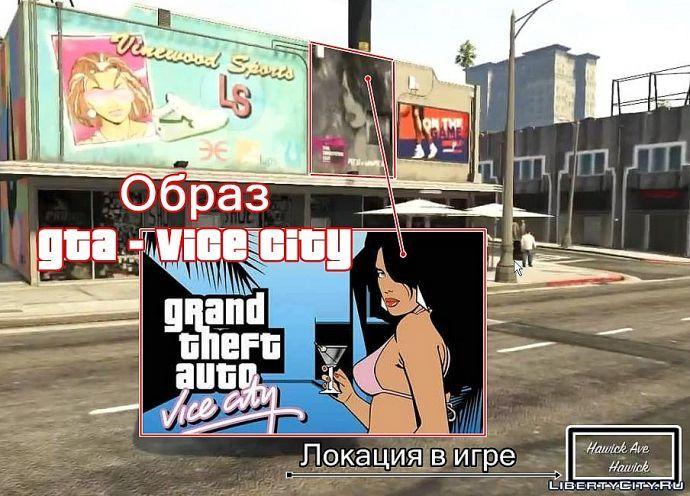 Девушка с оригинального постера видеигры GTA - Vice City