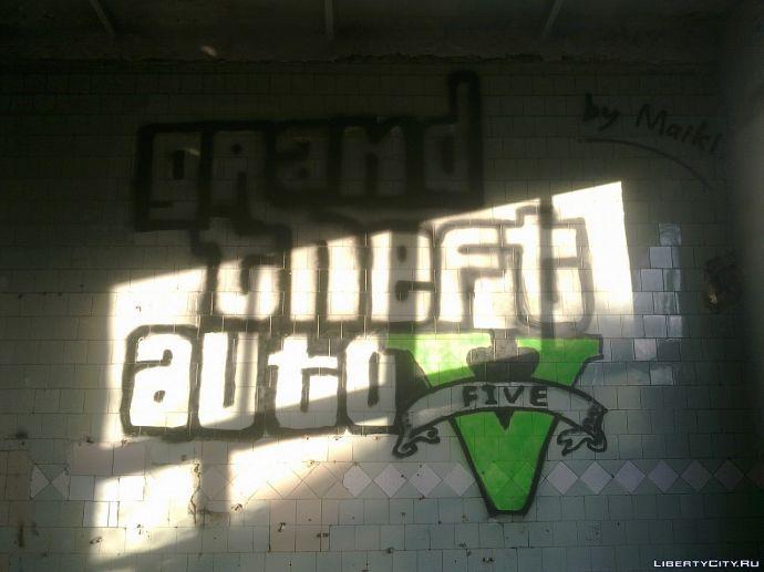 Граффити GTA 5