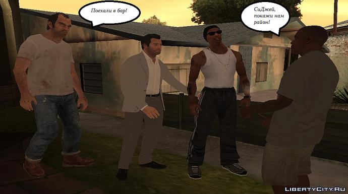 Троица в гостях у CJ