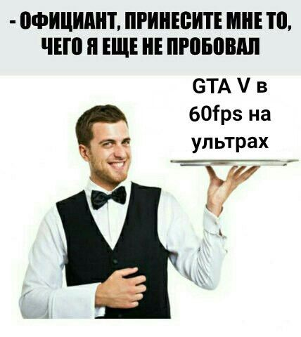 GTA V 60 FPS на ультрах