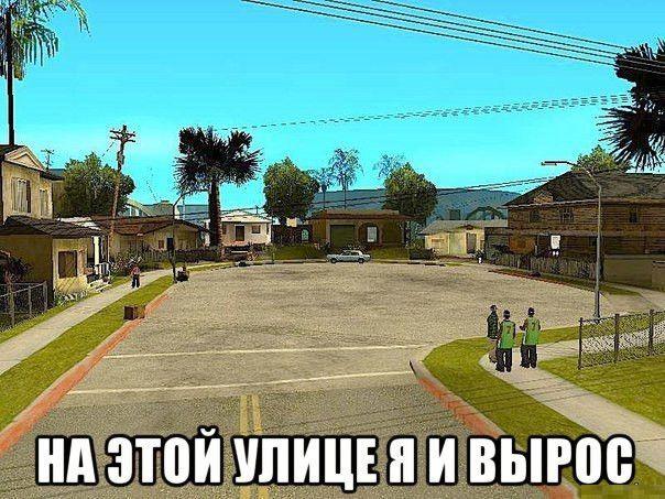 Улица на которой ты вырос
