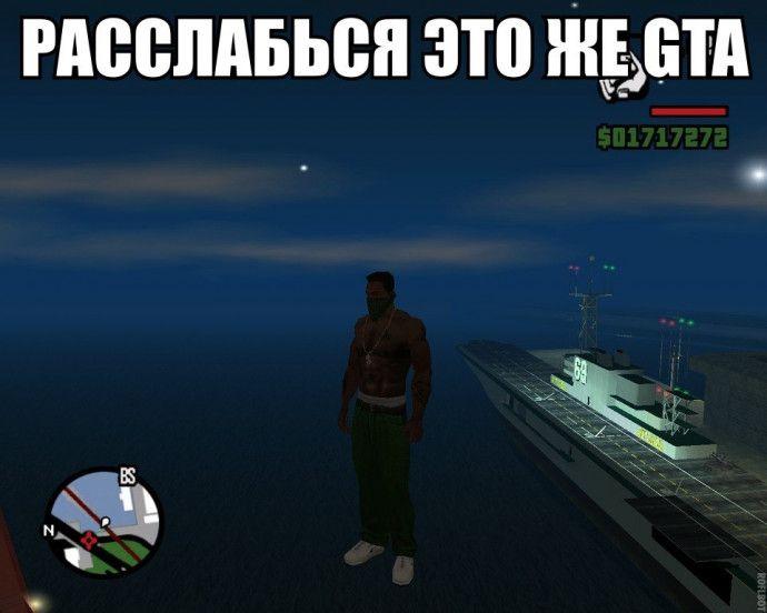 Это же GTA