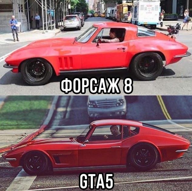 Форсаж vs GTA