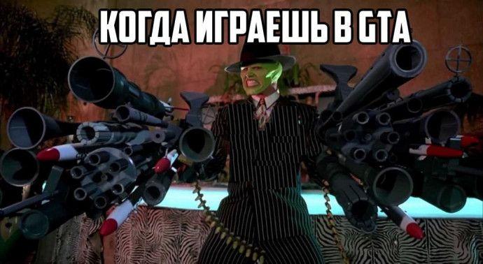 Когда играешь в GTA