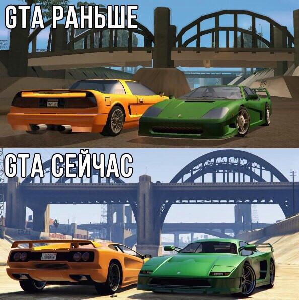 GTA раньше и сейчас