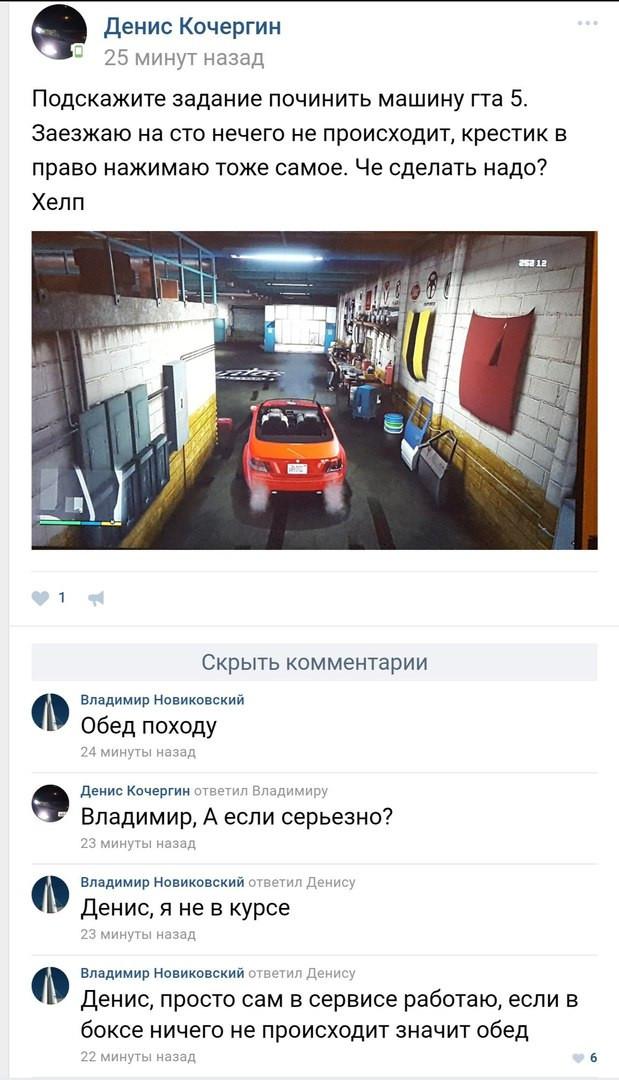 Автомастерская