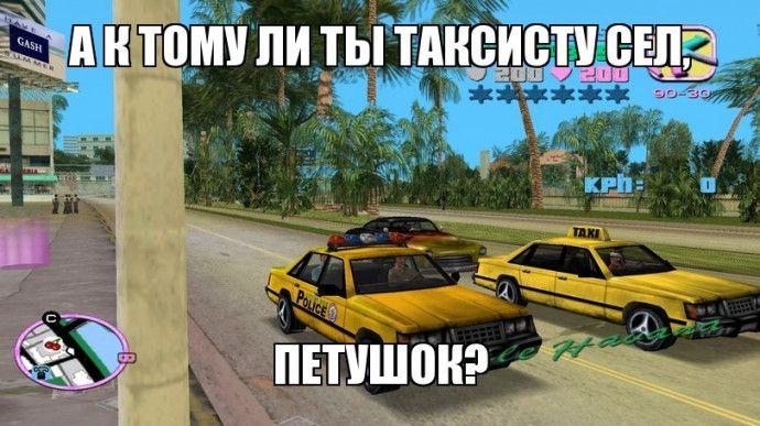 Коп таксист