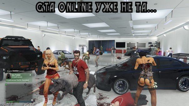 GTA Online не та
