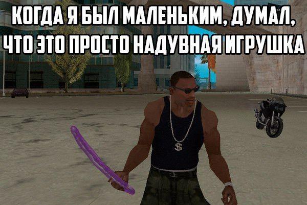 Игрушка...