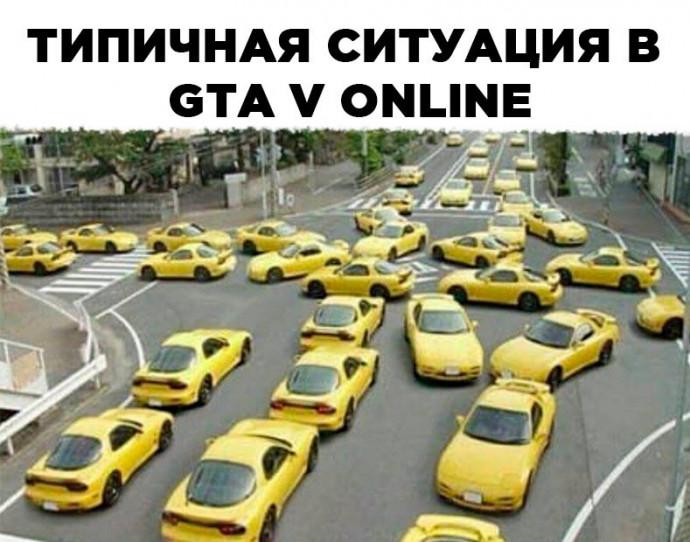 Ситуация в GTAOnline