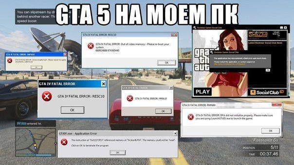 GTA V и мой пк