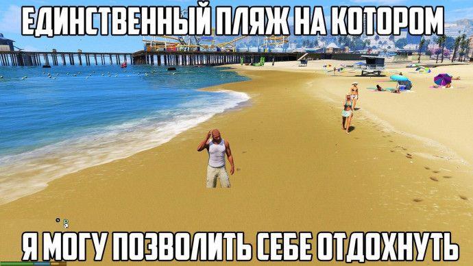 Единственный пляж