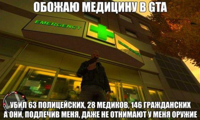 Медицина в GTA