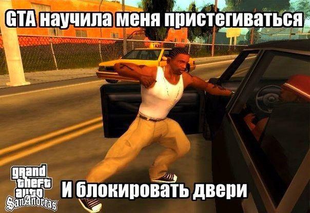GTA научила блокировать дверь