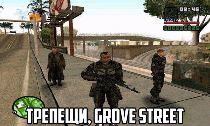 Трепещи Grove ST