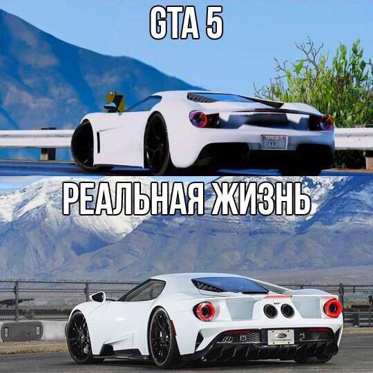 GTA против реальной жизни